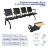 Секция стульев «Вега» с подлокотником