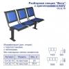 Секция стульев «Вега» с креплением к полу