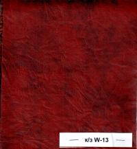 Кожзаменитель W-13