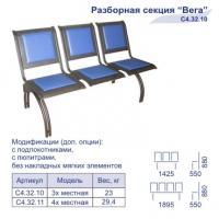 Секция стульев «Вега»