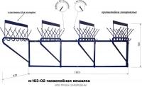 Вешалка для гардероба М 163-02