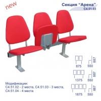 Секция стульев «Арена»