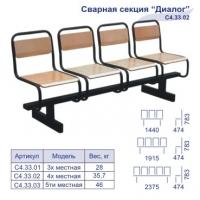 Секция стульев «Диалог» сварная