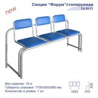 Секция стульев стопируемая «Форум»