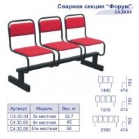 Секция стульев сварная «Форум»