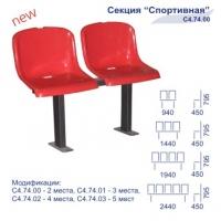 Секция стульев «Спортивная» стационарная